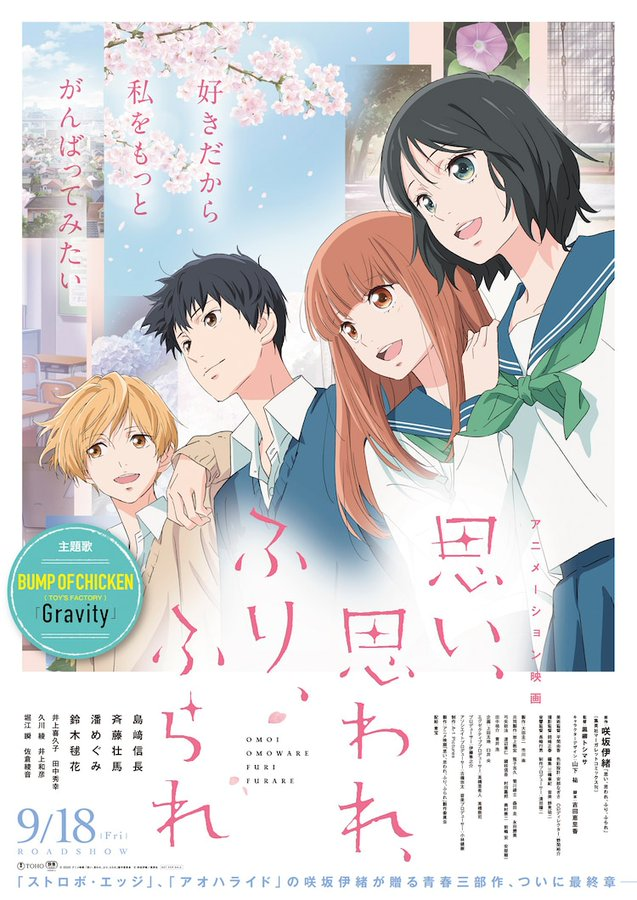 Un nouveau trailer pour le film d'animation Love, Be Loved, Leave, Be Left !