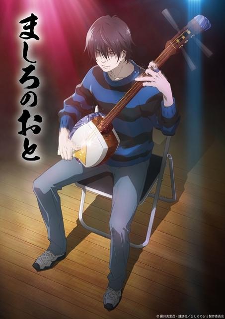Une adaptation en animé pour le manga Mashiro No Oto