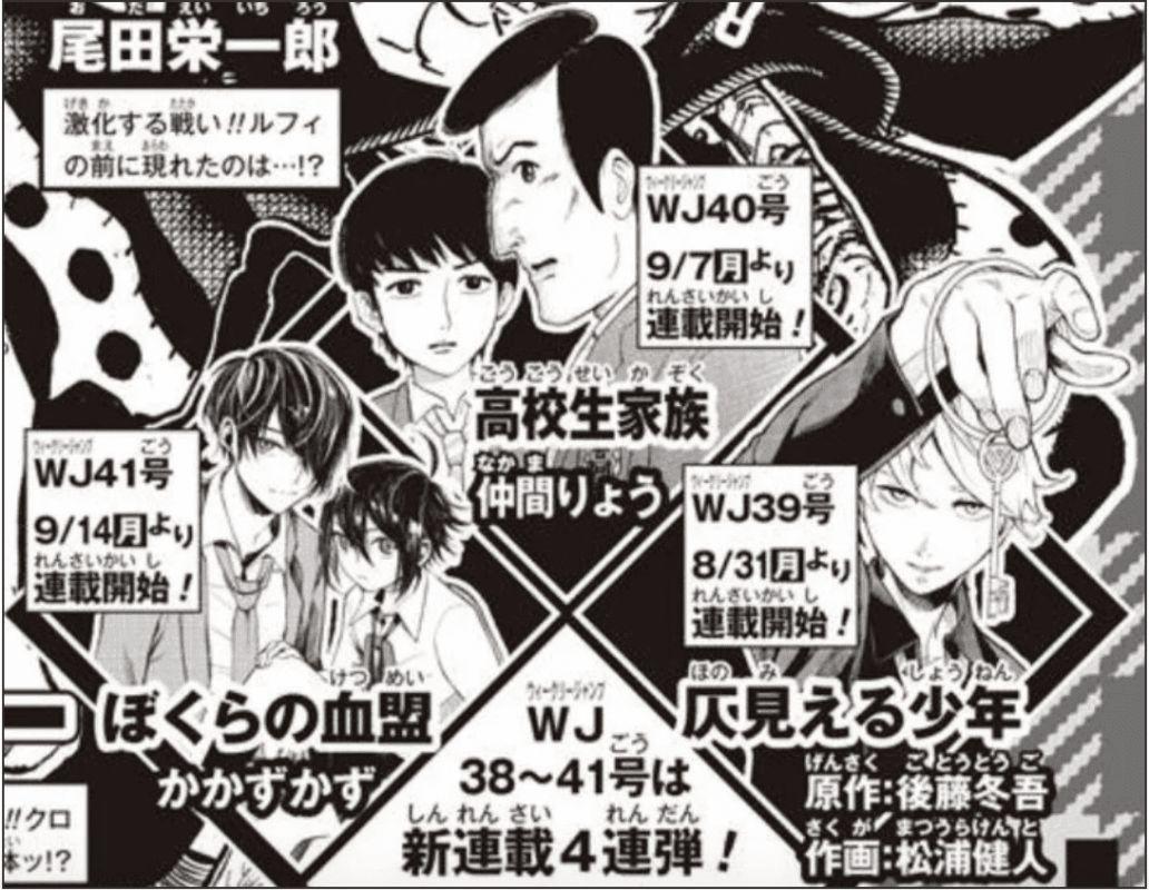 Trois nouveaux mangas démarrent bientôt dans le Weekly Shonen Jump !