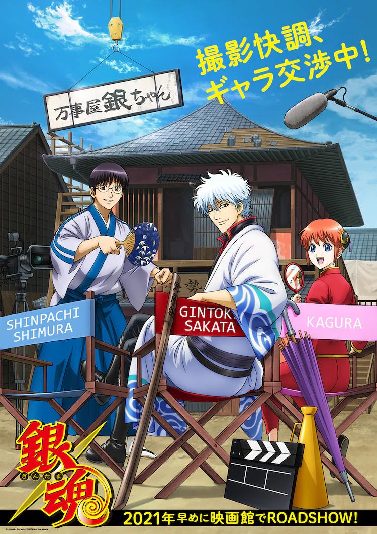 Un premier teaser pour le film d'animation Gintama The Final !