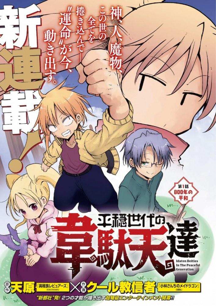 L'animé Heion Sedai no Idaten-tachi annoncé !