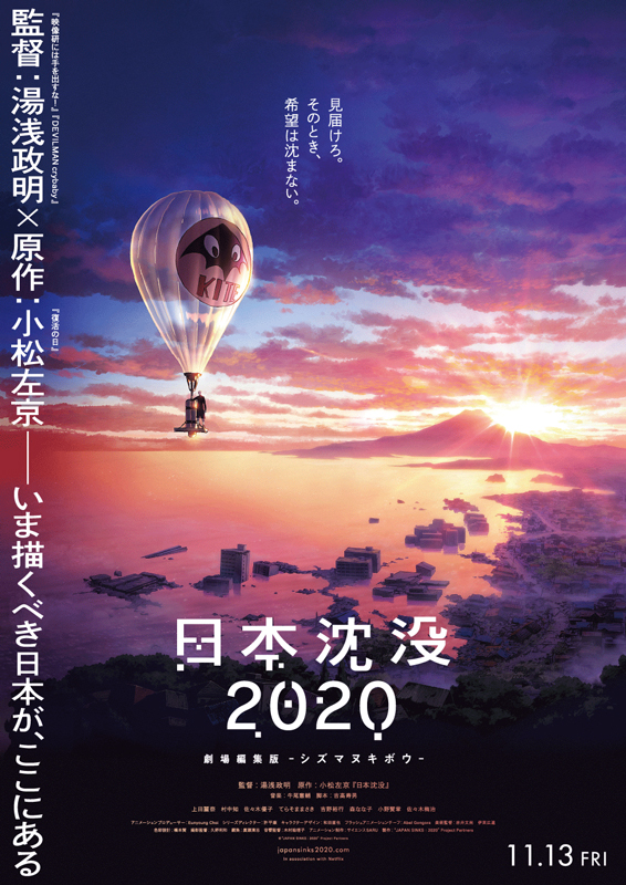 Une version cinéma de l'animé Japan Sinks annoncée au Japon !