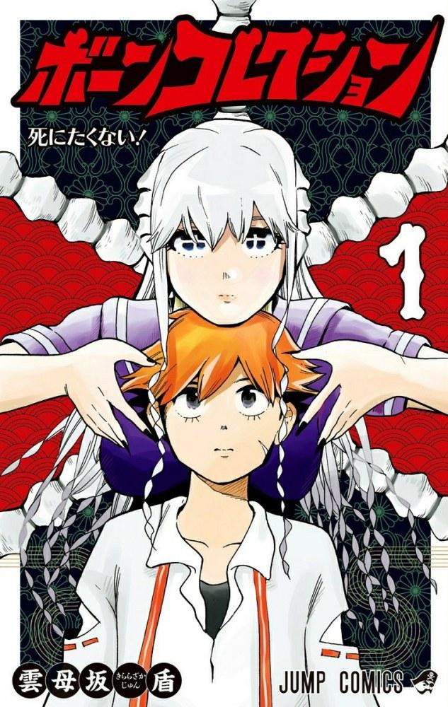 Le manga Bone Collection se termine !