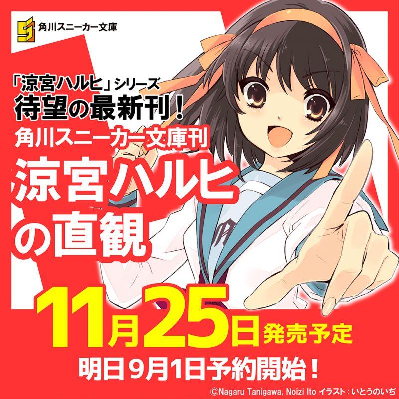 Un nouveau volume pour le light novel La Mélancolie de Haruhi Suzumiya annoncé !
