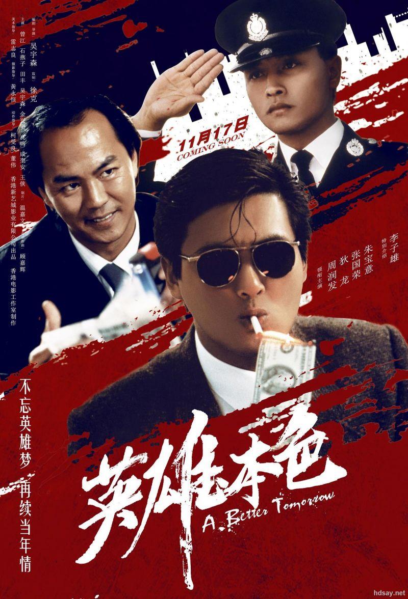 Retour vers le passé :  Le Syndicat du Crime (1986)