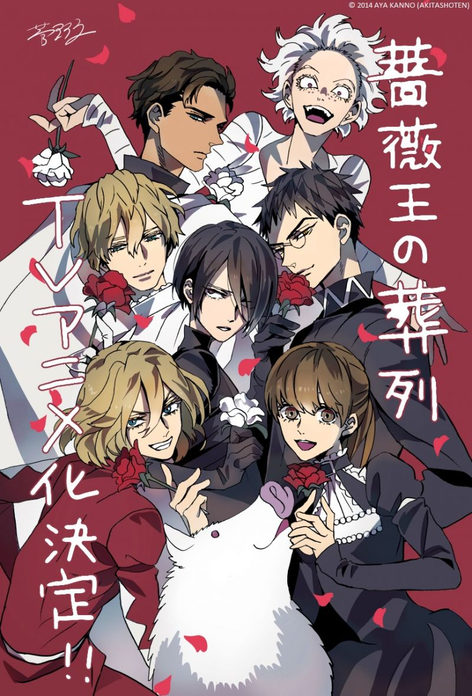 Le manga Le Requiem du Roi des Roses adapté en animé !