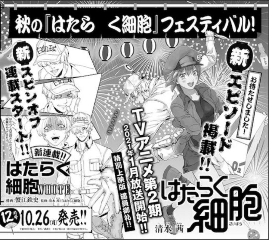 Le manga Les Brigades Immunitaires reprend au Japon !