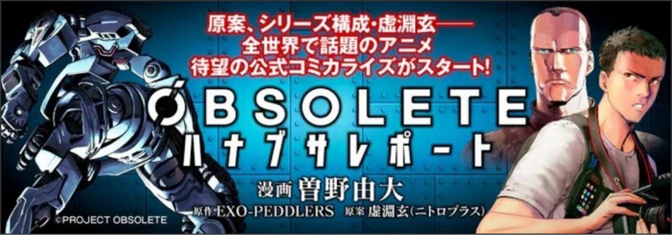 Une adaptation en manga pour l'animé Obsolete !