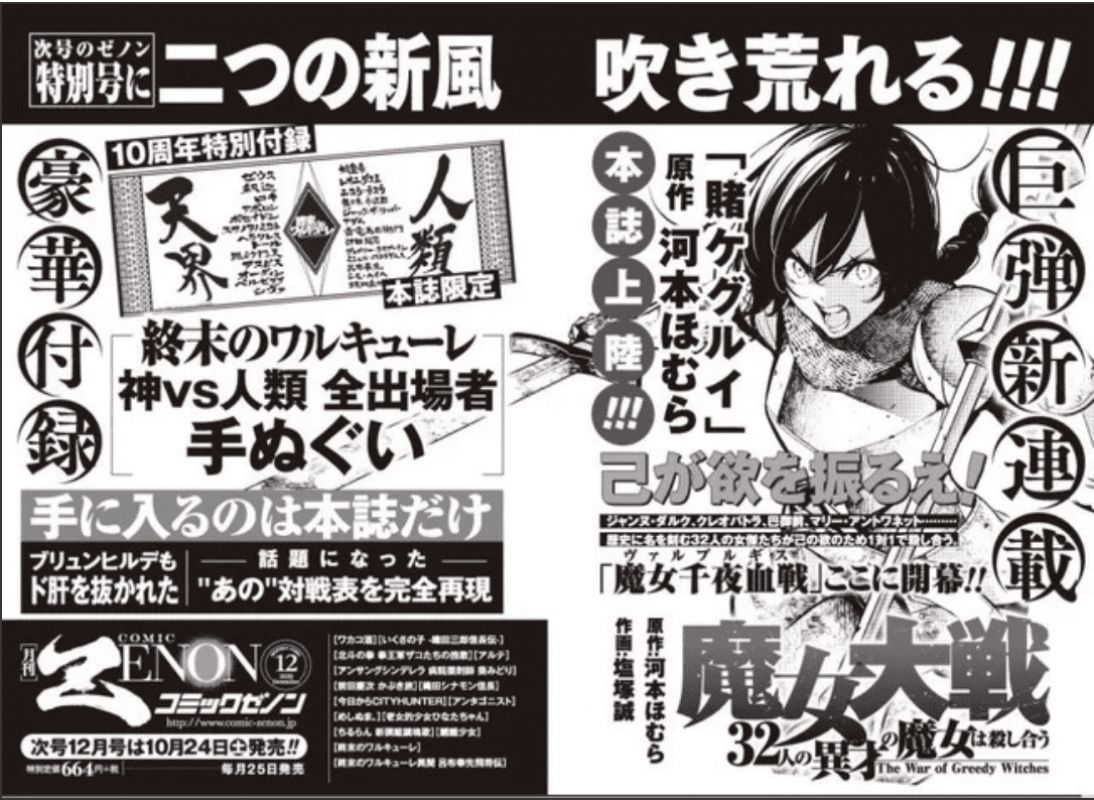 Un nouveau manga par Homura Kawamoto et Makoto Shiozuka