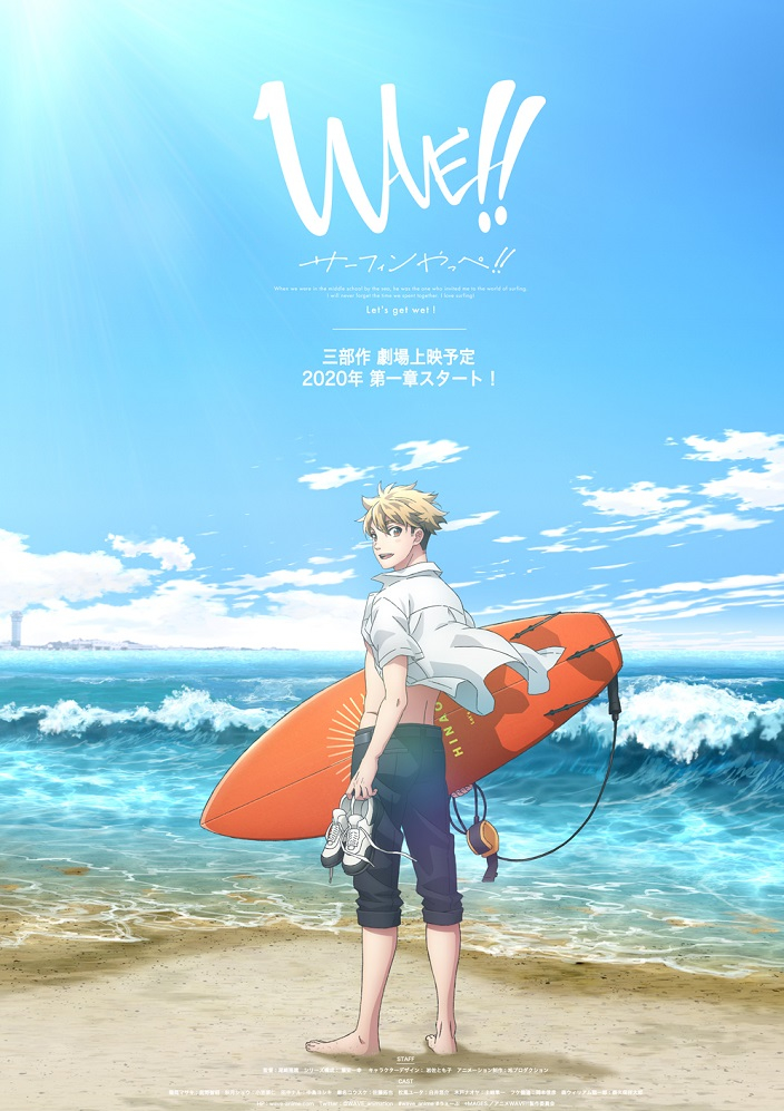 Découvrez la séquence d'introduction des films d'animation WAVE!! -Surfing Yappe-