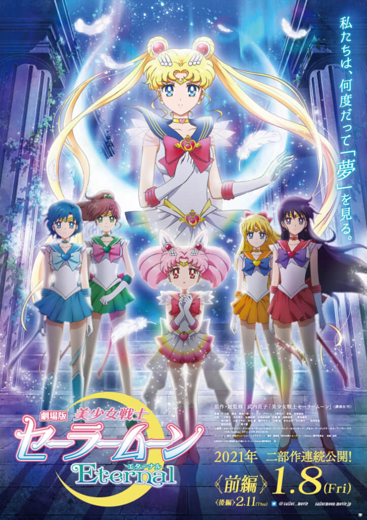 Un nouveau trailer pour le film Sailor Moon Eternal !