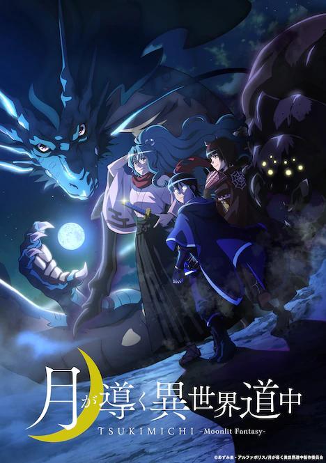 L'animé Tsuki ga Michibiku Isekai Douchuu annoncé !