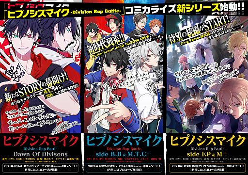 Trois mangas démarrent prochainement pour la franchise Hynopsis Mic !