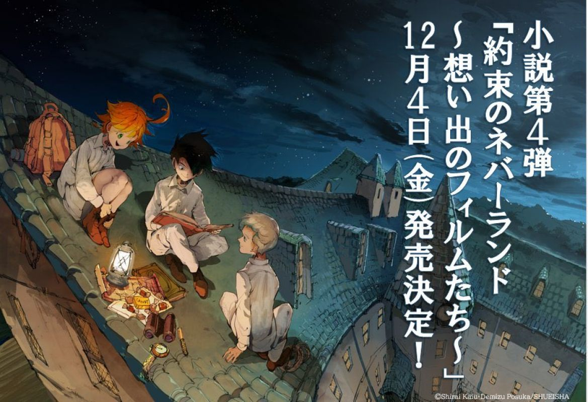 Un nouveau roman pour The Promised Neverland !