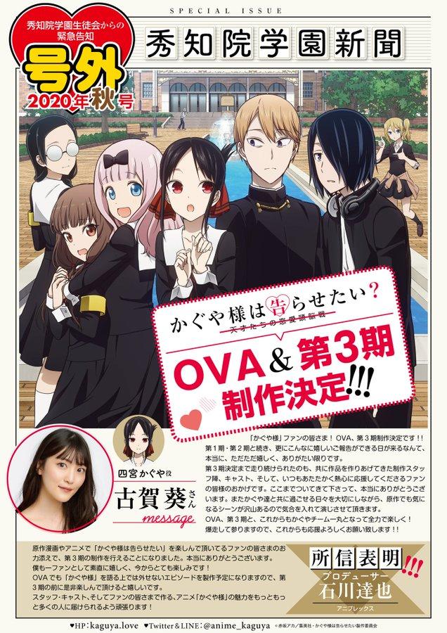 Une saison 3 et un OAV pour l'animé Kaguya-sama Love Is War !