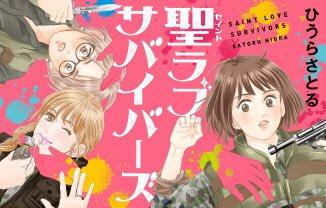 Un nouveau manga pour Satoru Hiura