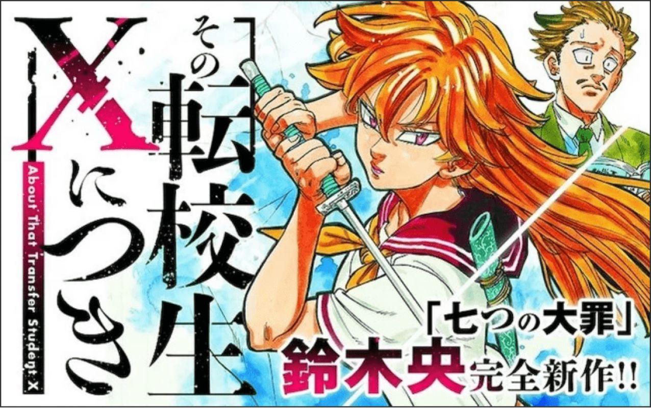 Un nouveau one-shot pour Nakaba Suzuki !