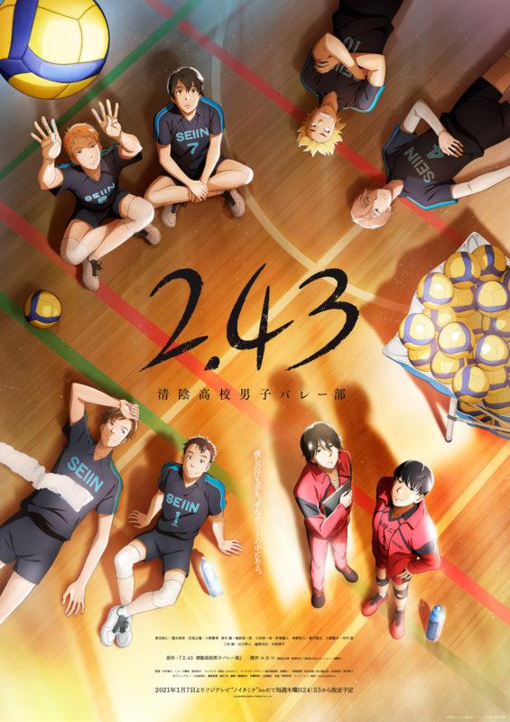 Un nouveau trailer pour l'animé 2.43 : Seiin Koko Danshi Volley-bu !