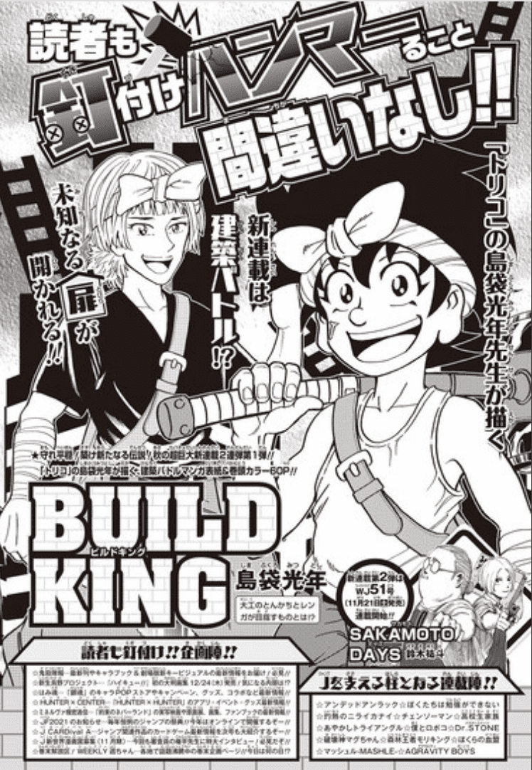Deux nouveaux mangas démarrent bientôt dans le Weekly Shonen Jump !