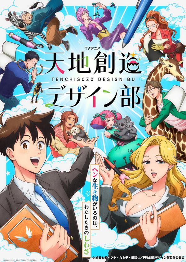Un nouveau trailer pour l'animé Tenchi Sozo Design-bu !