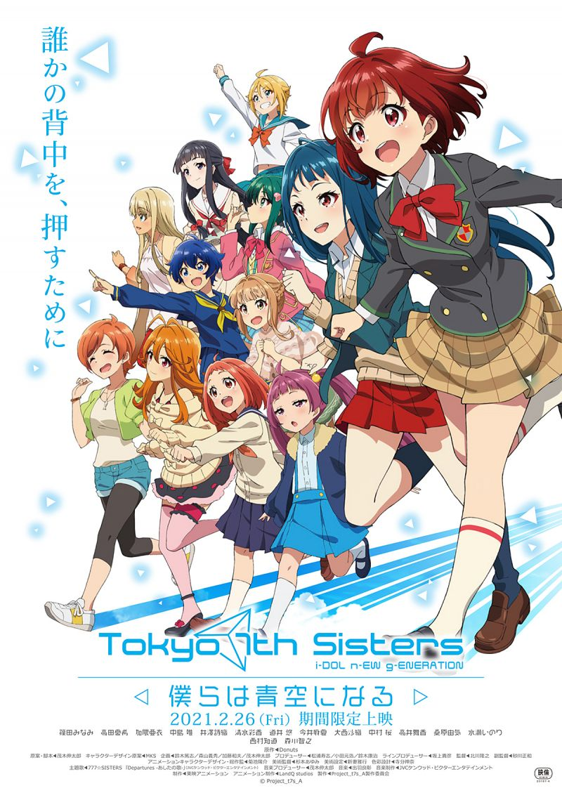 Un nouveau trailer pour le film d'animation Tokyo 7th Sisters Bokura wa Aozora ni Naru !