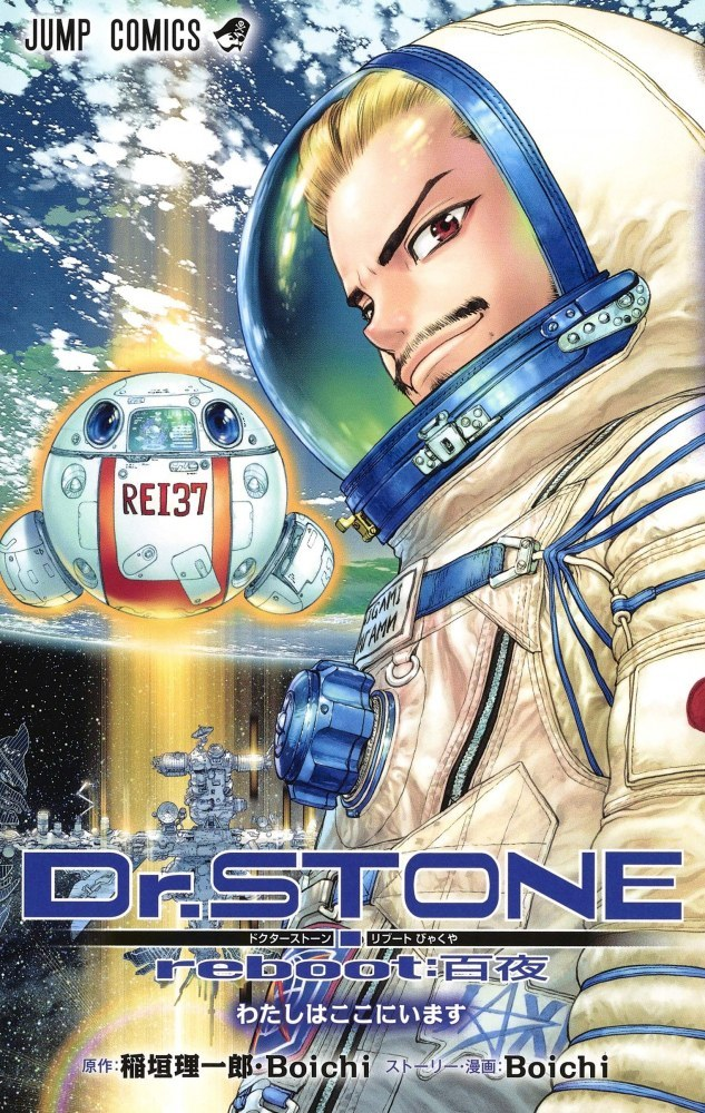 Dr.Stone Reboot : Byakuya chez Glénat Manga !