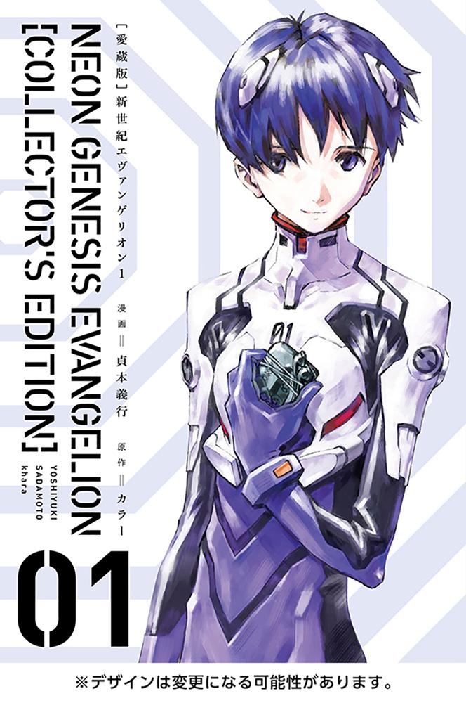 Une nouvelle édition du manga Neon Genesis Evangelion arrive chez Glénat !