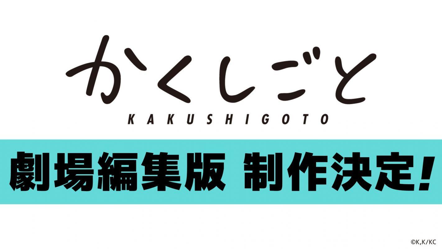 Un film d'animation annoncé pour l'animé Kakushigoto !