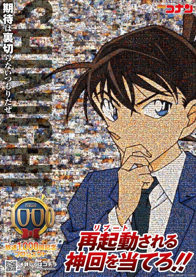 Un remake pour célébrer le 1000ème épisode de l'animé Détective Conan !