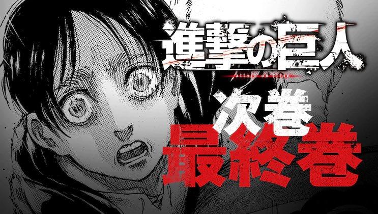 Le manga L'Attaque des Titans se termine au Japon !