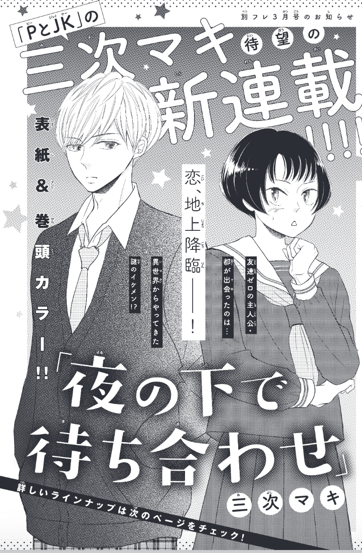 Un nouveau manga par Maki Miyoshi !