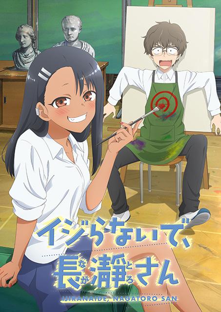 Un premier trailer pour l'animé Ijiranaide Nagatoro-san !
