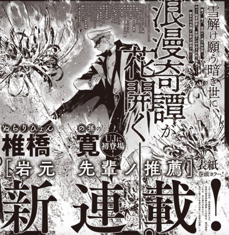 Un nouveau manga par Hiroshi Shiibashi !