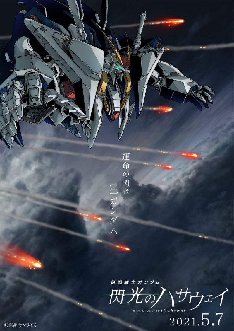 Un nouveau trailer pour le film d'animation Mobile Suit Gundam Hathaway !