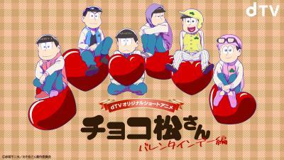 Une série de mini-épisodes autour de la Saint-Valentin pour l'animé Osomatsu-san !