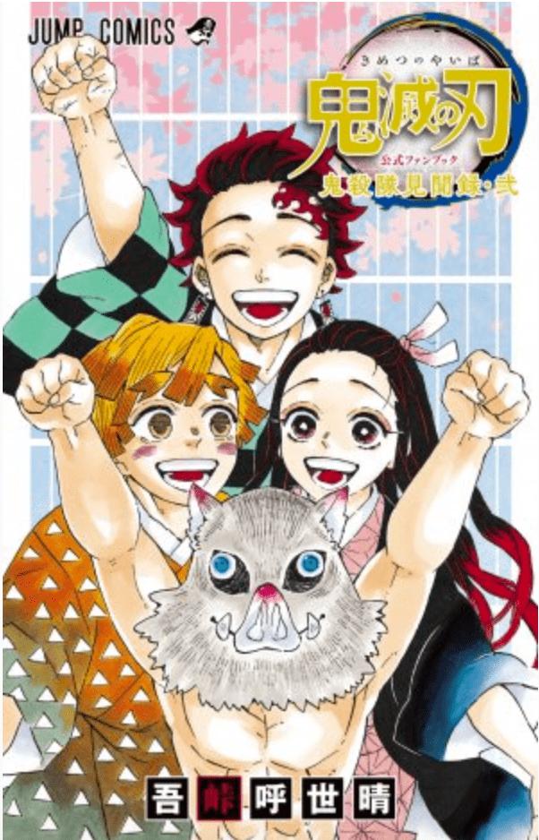 La mangaka Koyoharu Gotoge évoque son prochain manga !