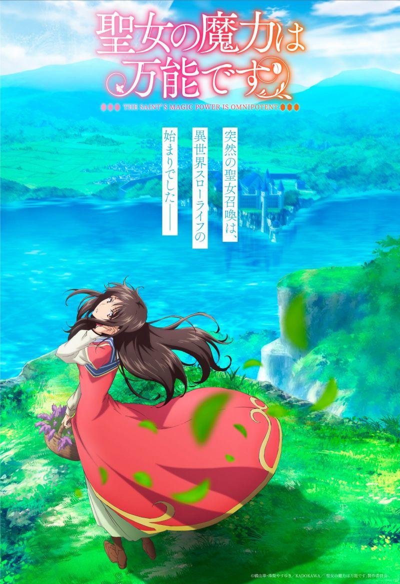 Un nouveau teaser pour l'animé Seijo no Maryoku wa Banno Desu !