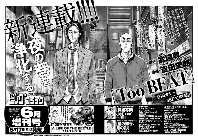 Un nouveau manga pour Buronson !