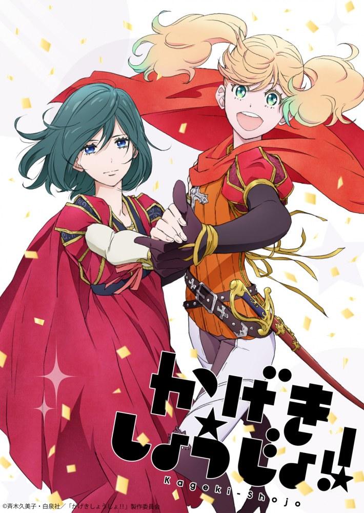 Un nouveau teaser pour l'animé Kageki Shojo !