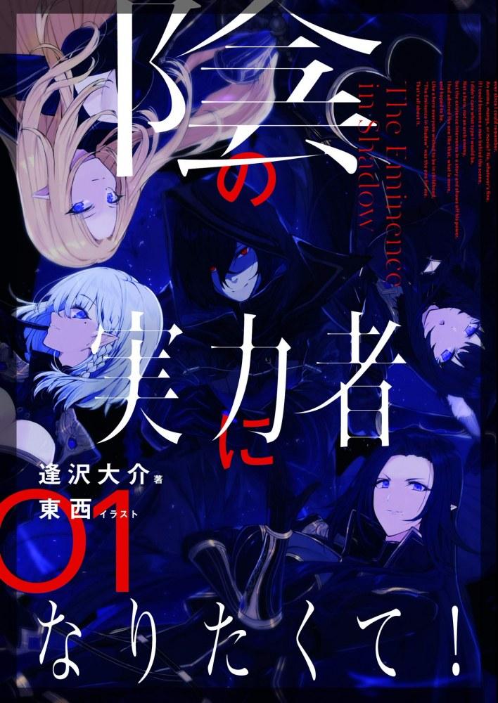 L'animé Kage no Jitsuryokusha ni Naritakute annoncé !