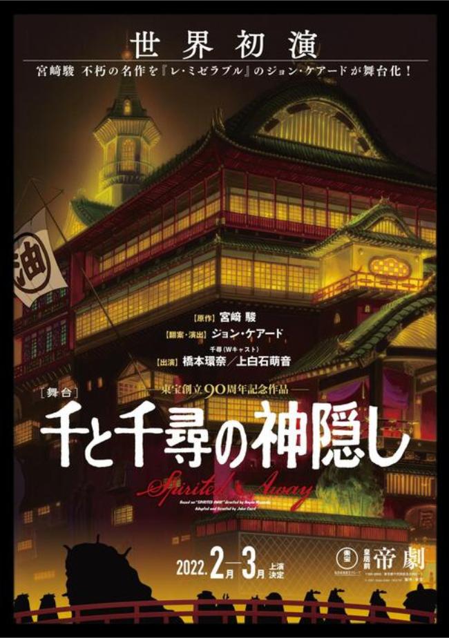 Le film Le Voyage de Chihiro va être adapté en pièce de théâtre au Japon !
