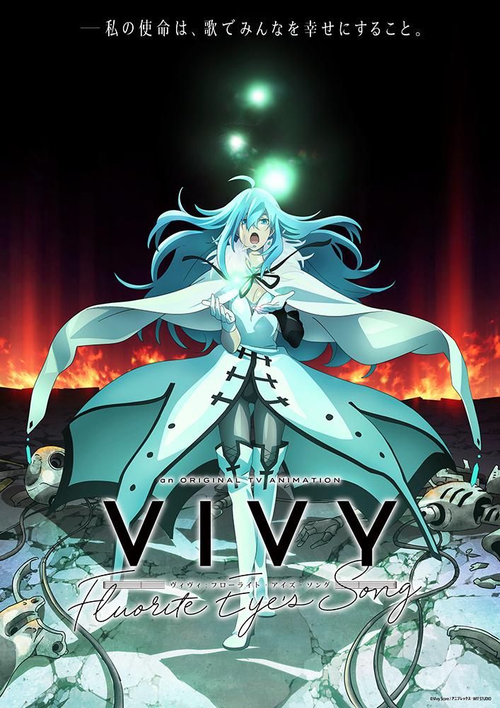 Un premier trailer pour l'animé original Vivy -Fluorite Eye's Song- !