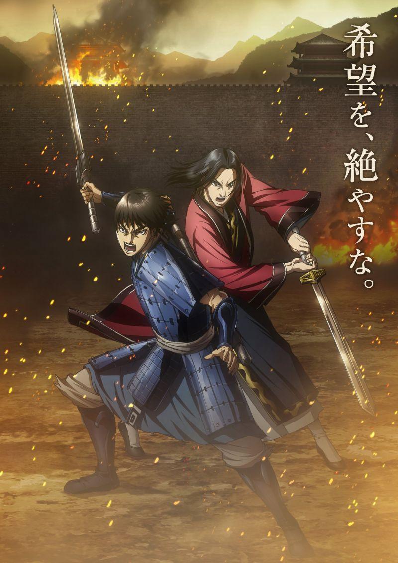 Un nouveau trailer pour la saison 3 de l'animé Kingdom !