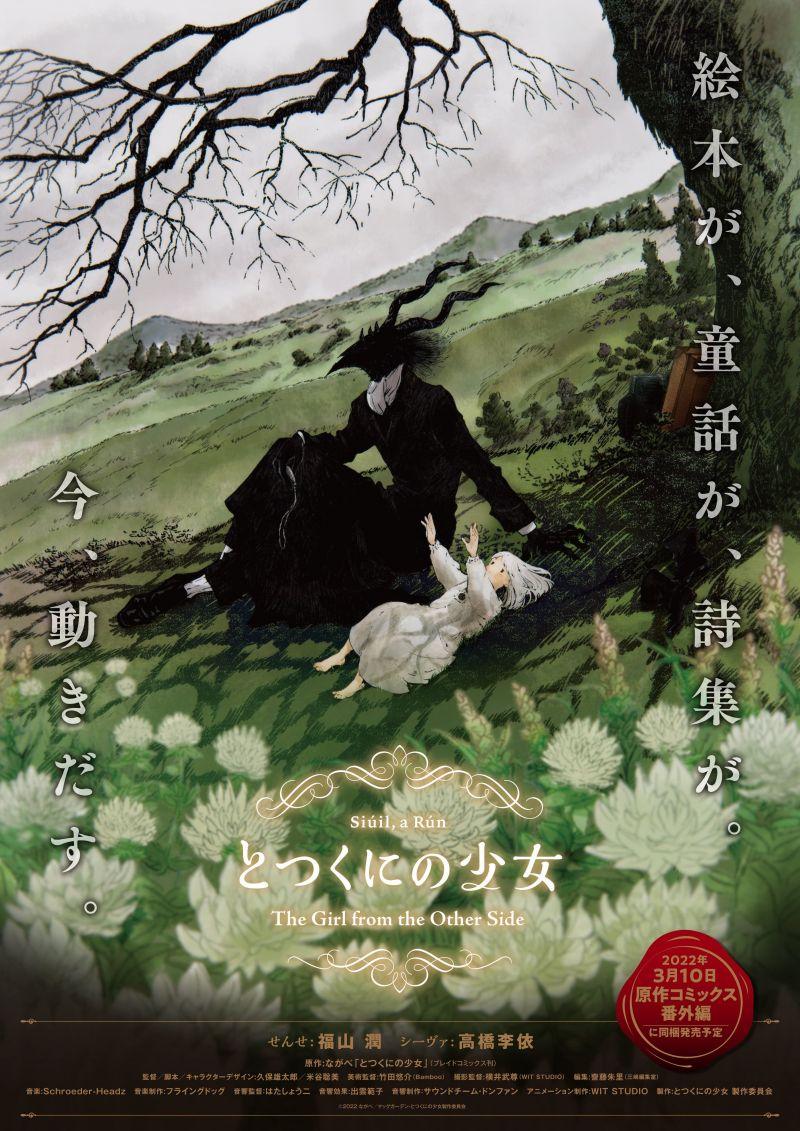 Un OAV annoncé pour le manga L'Enfant et le Maudit !