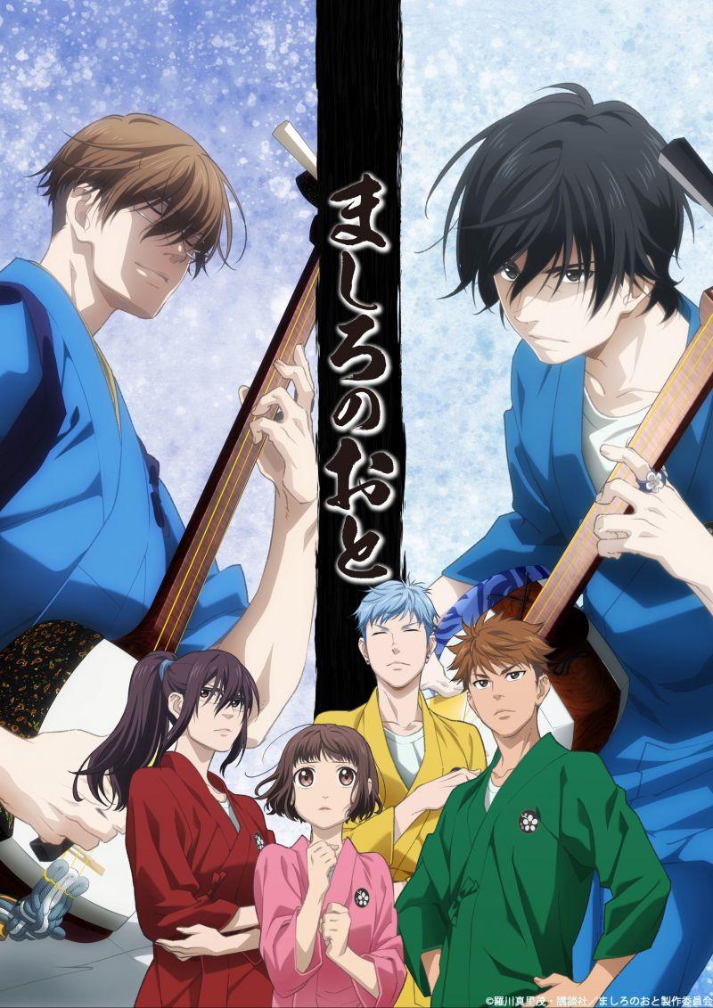Un deuxième trailer pour l'animé Mashiro No Oto !