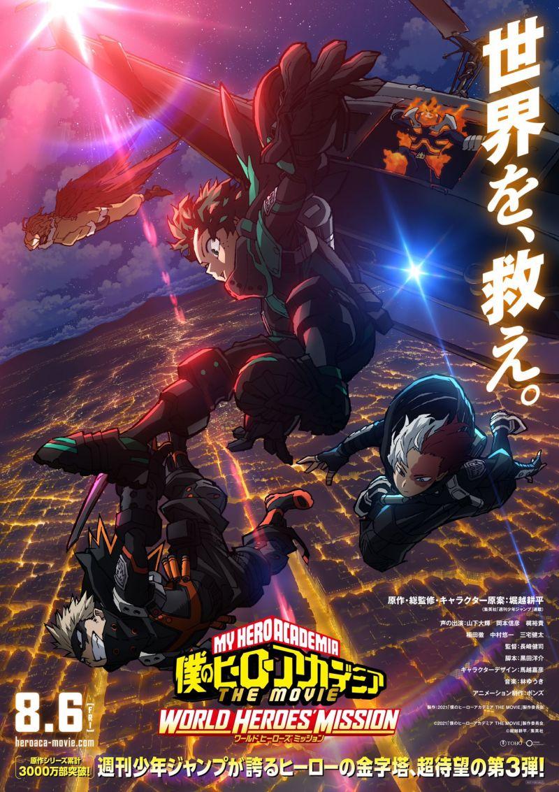 Le nouveau film d'animation My Hero Academia dévoile son premier teaser !