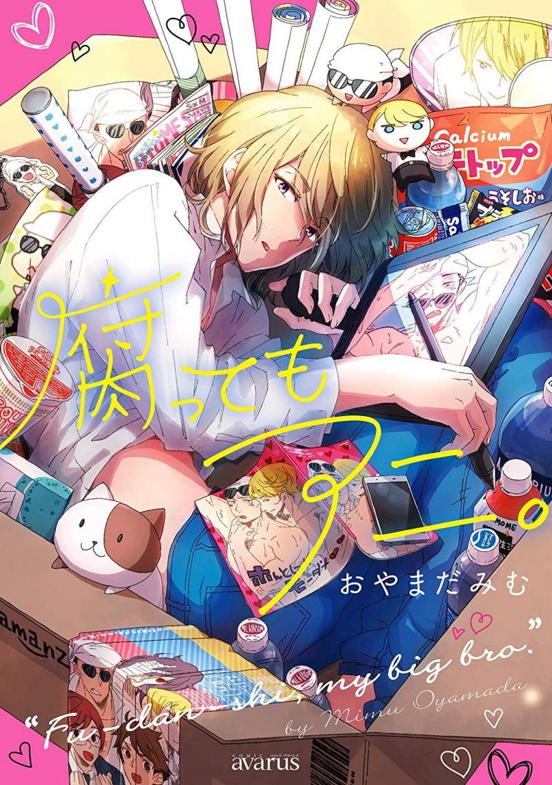 Mon frère cet otaku chez Komikku