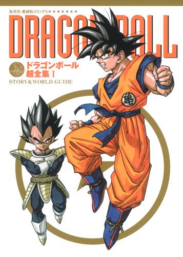 Une série de guides Dragon Ball en novembre chez Glénat