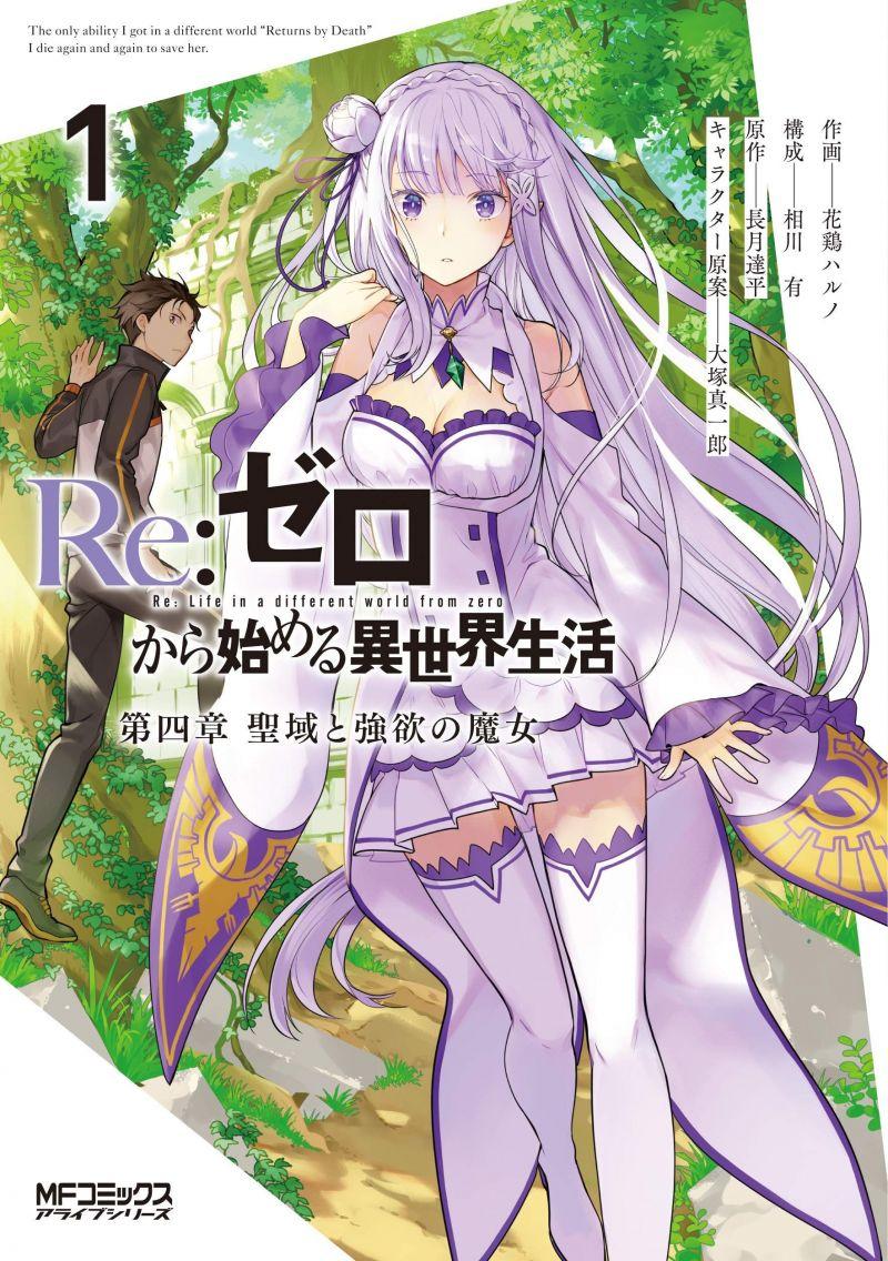 Le manga Re:Zero se poursuit en France avec son 4ème arc !