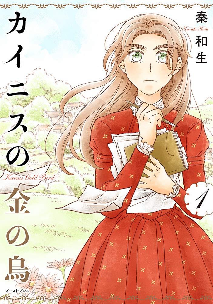 L'oiseau d'or de Kainis par Glenat Manga le 16 Mars 2022 en librairie !